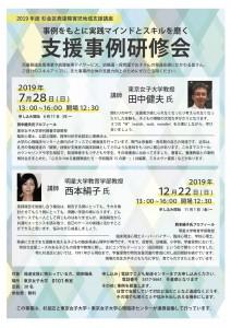 2019_支援事例研修会チラシ