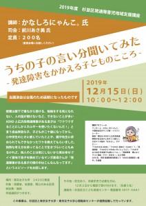 【延期修正3】R01_講演会