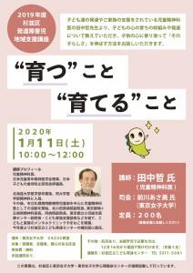 【修正2】R02_講演会