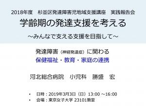 20190303勝盛先生表紙