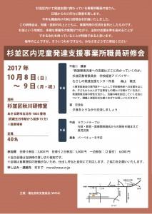 2017 秋川研修チラシ
