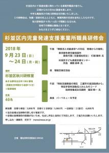 2018秋川研修チラシ